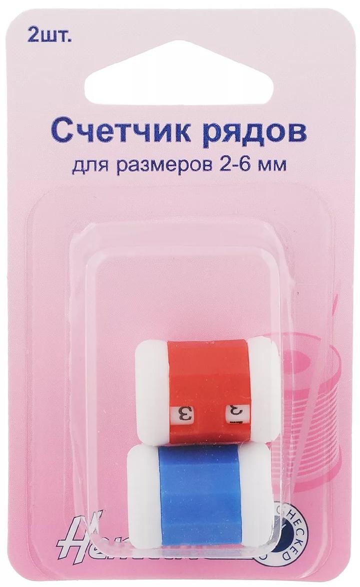 Счетчик рядов для спиц № 2-6 мм, 2 шт.